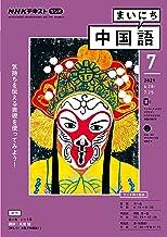 NHKラジオ まいにち中国語 2021年 7月号 [雑誌] (NHKテキスト)