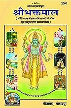 Sri Bhaktmaal Priyadasjikrit Bhaktirasbodhini Tika Vyaakhyasahit Code 2066 Hindi (Hindi Edition)