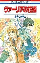 表紙: ヴァーリアの花婿 (花とゆめコミックス) | あきづき空太
