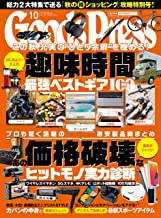 GoodsPress (グッズプレス) 2021年 10月号 [雑誌]