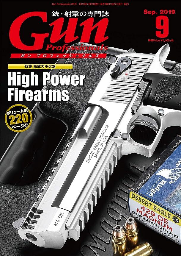 航空便眠りハーフ月刊Gun Professionals2019年9月号 [雑誌]
