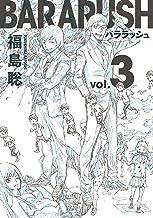 表紙: バララッシュ 3巻 (HARTA COMIX) | 福島 聡