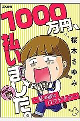 1000万円、払いました。~私の彼はロクデナシ~ (ぶんか社コミックス) Kindle版