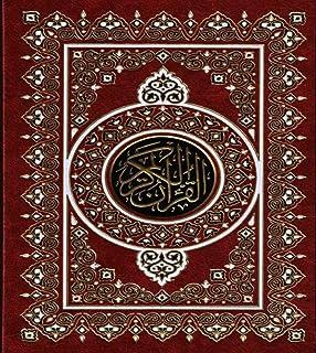Al Quran: Arabic Al Quran Full Version (English Edition)