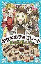 表紙: パティシエ☆すばる キセキのチョコレート (講談社青い鳥文庫) | つくもようこ