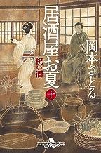 表紙: 居酒屋お夏 十 祝い酒 (幻冬舎時代小説文庫) | 岡本さとる