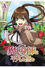 【分冊版】魔導師は平凡を望む 第3話 (アリアンローズコミックス) Kindle版