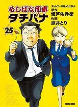 めしばな刑事タチバナ(25)[ホットケーキほっとけない] (TOKUMA COMICS)