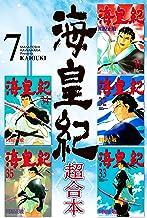 海皇紀 超合本(7) 海皇紀 超合本版 (月刊少年マガジンコミックス)