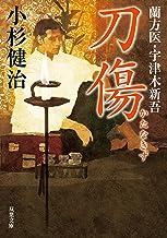 表紙: 蘭方医・宇津木新吾 : 6 刀傷 (双葉文庫) | 小杉健治