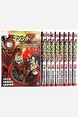 真マジンガーZERO コミック 全9巻 完結セット (チャンピオンREDコミックス) コミック