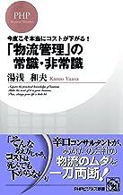 表紙: 今度こそ本当にコストが下がる! 「物流管理」の常識・非常識   湯浅 和夫