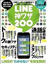 表紙: LINE神ワザ200 | standards