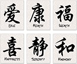 Inspirational Chinese Calligraphy Set of 6 (8
