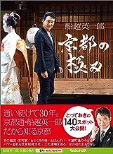 表紙: 船越英一郎 京都の極み | BS日テレ