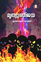Mrithyunjaya (Malayalam Edition)