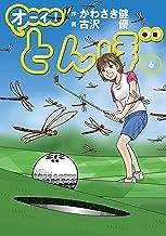 表紙: オーイ! とんぼ 第6巻 (ゴルフダイジェストコミックス)   かわさき健
