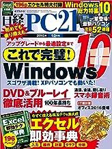 表紙: 日経PC 21 (ピーシーニジュウイチ) 2015年 12月号 [雑誌] | 日経PC21編集部