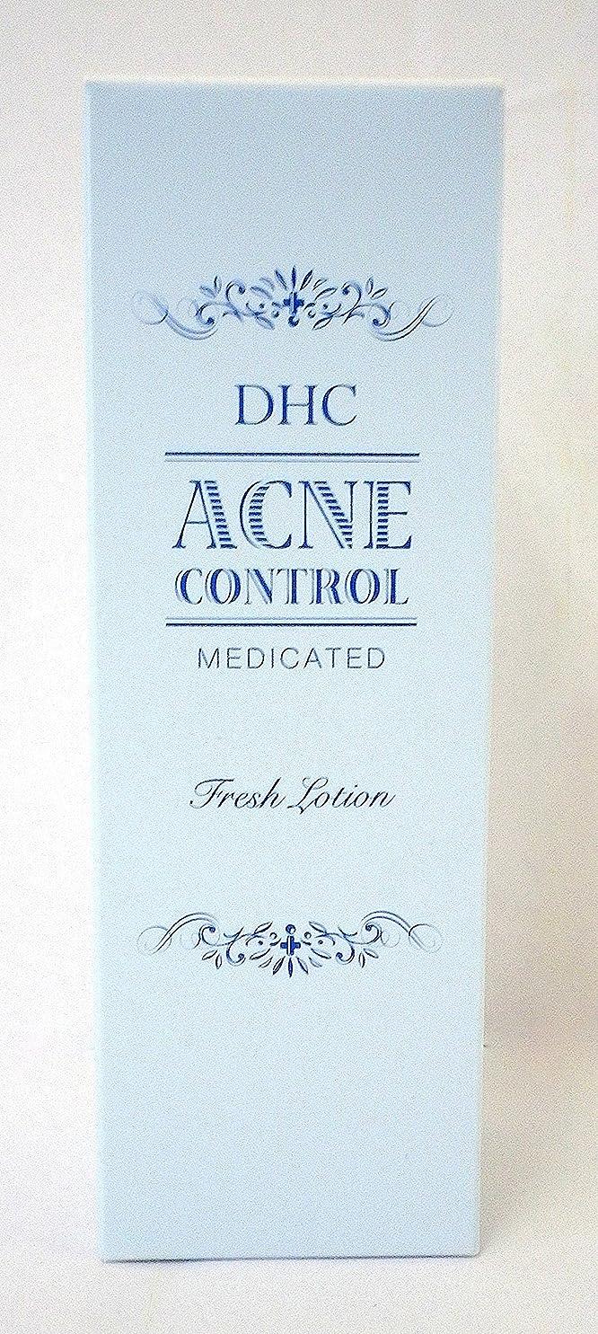 意志に反する批判おもてなしDHC 薬用 アクネコントロール フレッシュ ローション 160mL