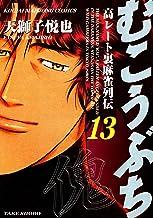 表紙: むこうぶち 高レート裏麻雀列伝 (13) (近代麻雀コミックス) | 天獅子悦也