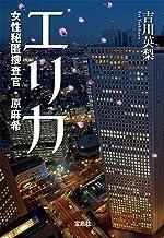 表紙: エリカ 女性秘匿捜査官・原麻希 (宝島社文庫)   吉川英梨