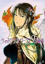 ウィッチクラフトワークス(9) (アフタヌーンコミックス)
