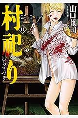 村祀り 11巻 (芳文社コミックス) Kindle版