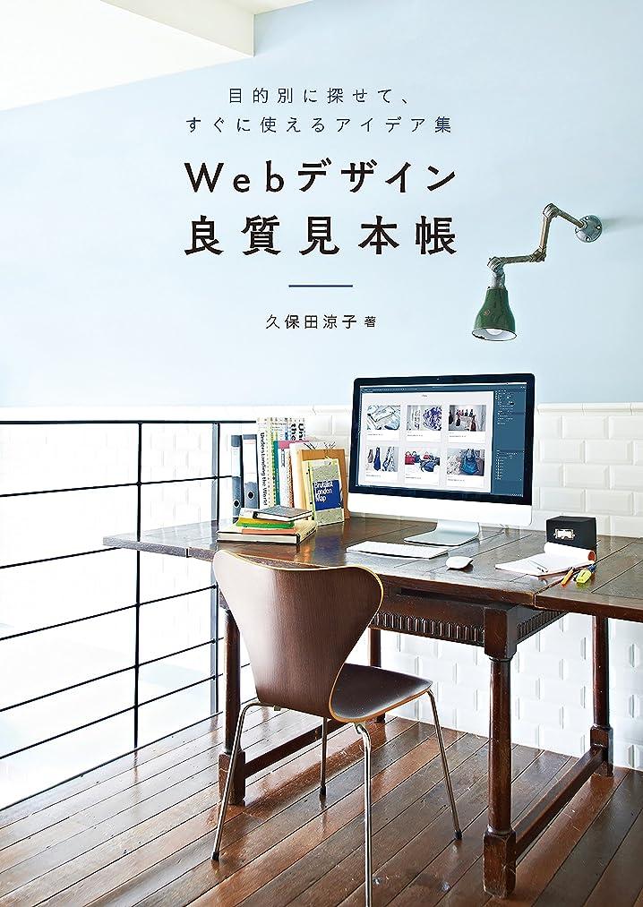記念品ホイットニー拾うWebデザイン良質見本帳 目的別に探せて、すぐに使えるアイデア集
