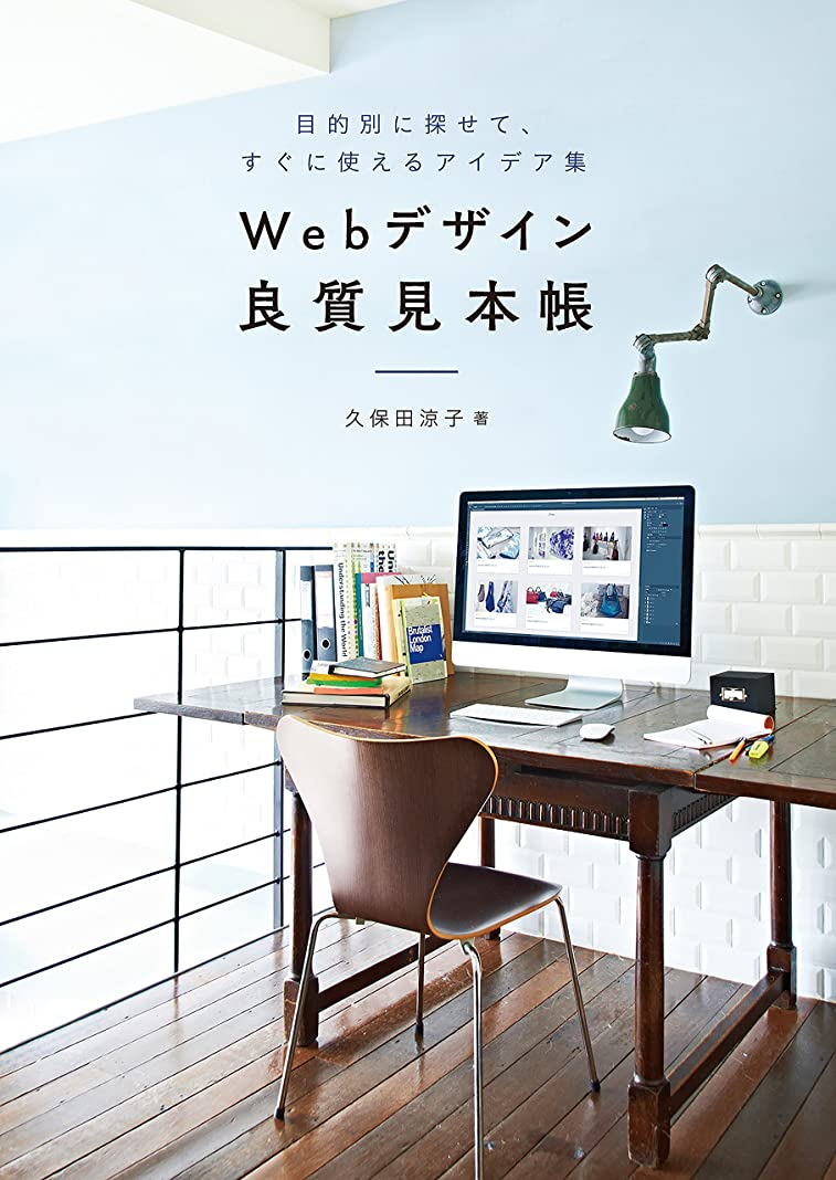 趣味甘い遵守するWebデザイン良質見本帳 目的別に探せて、すぐに使えるアイデア集