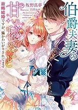 表紙: 伯爵夫妻の甘い秘めごと 政略結婚ですが、猫かわいがりされてます (ベリーズ文庫) | 坂野真夢