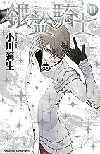 表紙: 銀盤騎士(11) (Kissコミックス) | 小川彌生