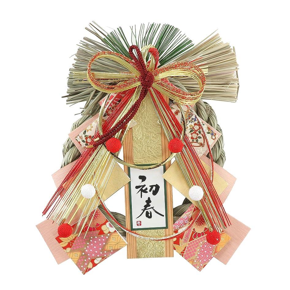 印象的な尽きる接触【 選べる 8種】 しめ縄 正月飾り リース 干支 迎春飾り
