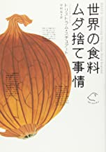 (Think about the future of the Earth) situation is discarded food waste in the world (2010) ISBN: 4140814446 [Japanese Import]