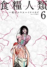 表紙: 食糧人類-Starving Anonymous-(6) (ヤングマガジンコミックス) | 蔵石ユウ