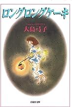 表紙: ロングロングケーキ (白泉社文庫) | 大島弓子