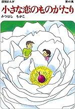 表紙: 小さな恋のものがたり第41集 | みつはしちかこ