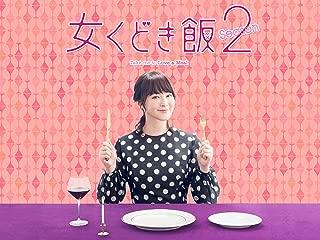 女くどき飯 Season2
