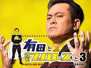 有田と週刊プロレスと シーズン 3
