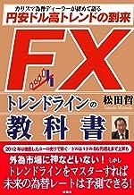 表紙: FXトレンドラインの教科書 円安ドル高トレンドの到来 (扶桑社BOOKS) | 松田 哲