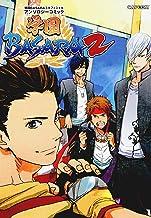 表紙: 戦国BASARA3 オフィシャルアンソロジーコミック 学園BASARA2 (カプ本コミックス) | 株式会社カプコン