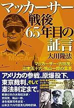 表紙: マッカーサー 戦後65年目の証言 公開霊言シリーズ | 大川隆法