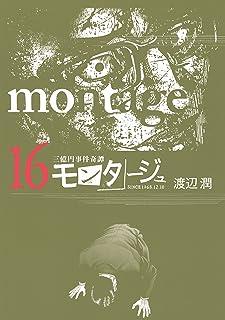 三億円事件奇譚 モンタージュ(16) (ヤングマガジンコミックス)