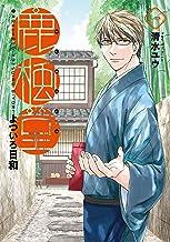 表紙: 鹿楓堂よついろ日和 1巻 (バンチコミックス) | 清水 ユウ