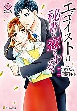 表紙: エゴイストは秘書に恋をする。 (エタニティCOMICS) | 小牧夏子