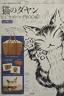 猫のダヤン レジカゴバッグBOOK (バラエティ)
