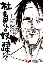 表紙: 社畜くんと奴隷ちゃん 1 (電撃コミックスNEXT) | 人生負組