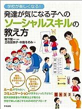 表紙: 学校が楽しくなる! 発達が気になる子へのソーシャルスキルの教え方 | 立石加奈子