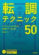 表紙: 転調テクニック50 イマジネーションが広がる実践的コード進行集   梅垣ルナ