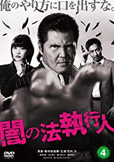 闇の法執行人 DVD4