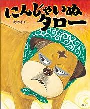 表紙: にんじゃいぬタロー (講談社の創作絵本) | 渡辺陽子